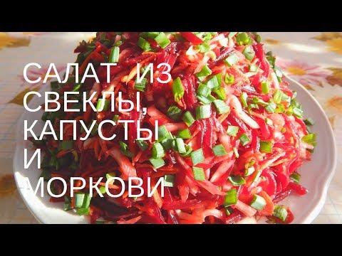 Как приготовить салат из свеклы, капусты и моркови. Свекольный салат с капустой и морковью. Рецепт