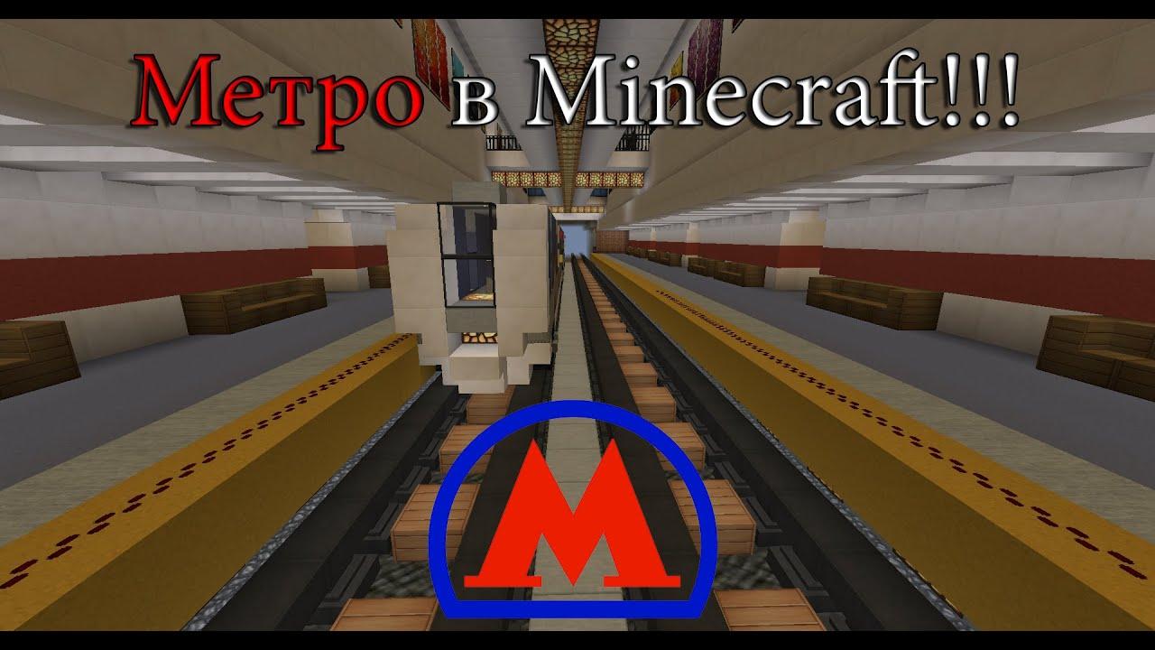 Как сделать метро в майнкрафте за 20 минут