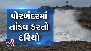 Aggressive sea waves leads to tower collapse in Porbandar | Tv9GujaratiNews