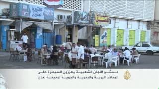 دعوات لحفظ الأمن والاستقرار في جنوب اليمن