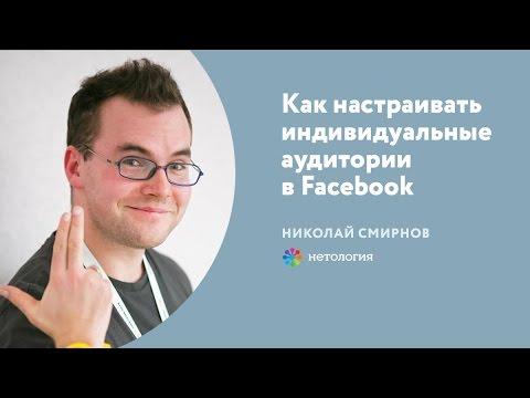 Как настраивать индивидуальные аудитории в рекламном кабинете Facebook