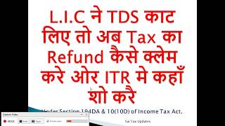 TDS & Income Tax on Payment Received from LIC / Insurance Co.