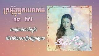 Sok Pisey Kromom Khnom Neak Na Song (lyrics video)
