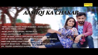 Aashqi Ka Chakar : Mithu Dhukia,Pooja Panjaban,Hansa Gurjar,Mayur Malhotra | New Haryanvi Song 2018