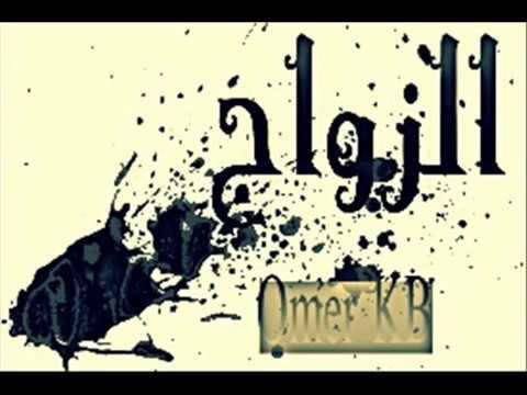 راب سوداني ( 2015  ) اغنيه  الزواج  ( القرن 21  ) Omer KB راب عربي thumbnail