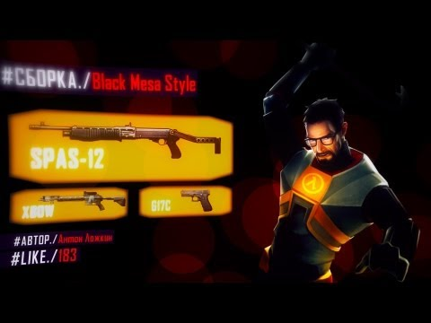 "Battlefield 3:Сборка - ""BLACK MESA STYLE"" (SPAS-12 + АРБАЛЕТ)"