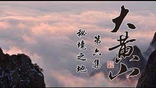 大黄山 06 秘境之地 纪录片顶级首播