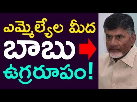 Babu Is Very Serious On MLA's...! || Taja30