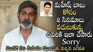 Jagapathi Babu First Time React on Anil Ravipudi and Mahesh Babu Movie Controversy | TopTeluguMedia