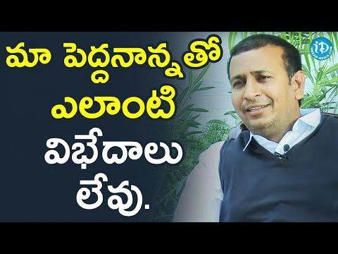 నాకు మా పెద్దనాన్నతో ఎలాంటి విభేదాలు లేవు - Sudheer Reddy || iDream Nagaraju B.Com