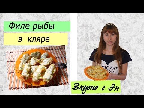 Как приготовить филе в кляре - видео