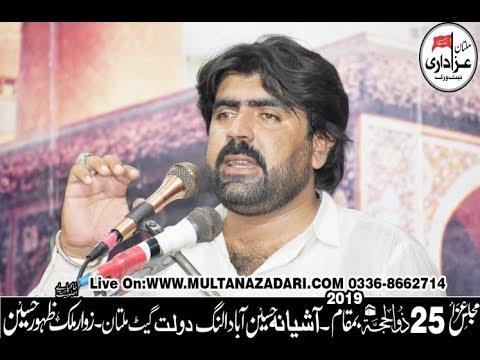 Zakir Rizwan Haider Qayamat I Majlis 25 Zilhaj 2019 I YadGar Masiab I