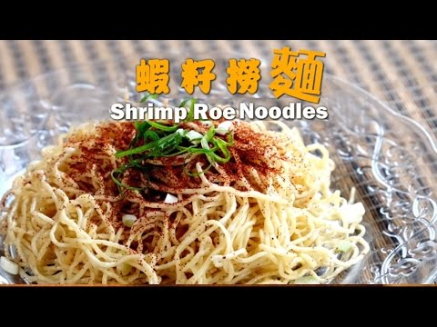 Noodle Maker Recipe: Shrimp Roe Noodles