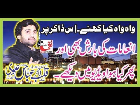 Zakir Malik Qalab Abbas Alvi Yadgar Qasida Ghakhar Mandy Gujranwala