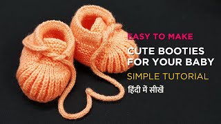 Make cute booties for your beautiful baby - My Creative Lounge - In Hindi