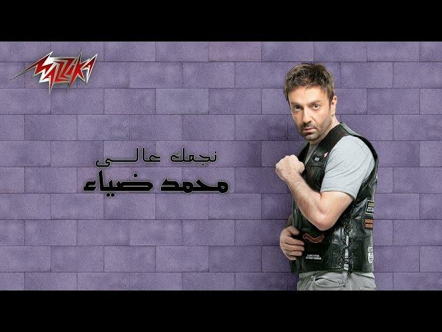 Negmak Ali- Audio - Mohamed Diaa نجمك عالى - محمد ضياء