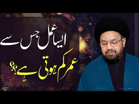 Aysa Amal Jiss Sy Umr Kam Hoti Hy..?? | Maulana Syed Shahryar Raza Abidi | 4K