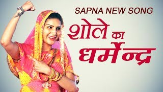 Sapna New Song : शोले का धर्मेंदर | जिसपे किया सबसे सुन्दर शो | Haryanvi Song 2018 | Trimurti