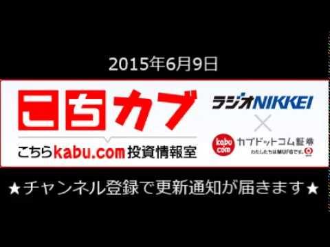 こちカブ2015.6.9河合~最高益更新+α!~ラジオNIKKEI
