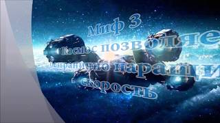 Мифы о Космосе / Myths about Space