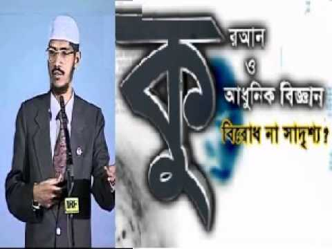 Bangla: Dr. Zakir Naik's Lecture - Qur'an & Modern Science - Conflict Or Conciliation? (full audio) video