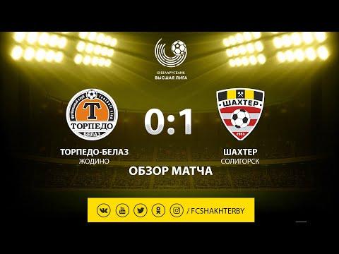 Тур 9.Торпедо-БелАЗ - Шахтер - 0:1 (22.05.2019)