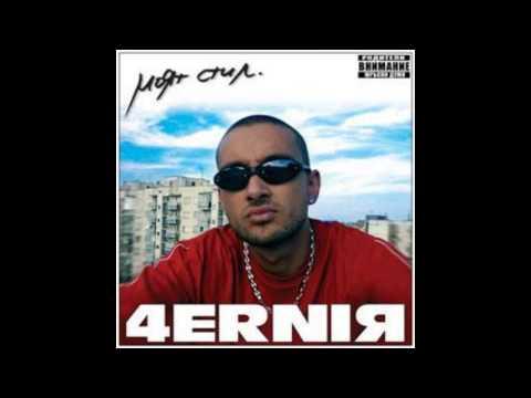 CHERNIA - Моят стил  2004 full album MP3
