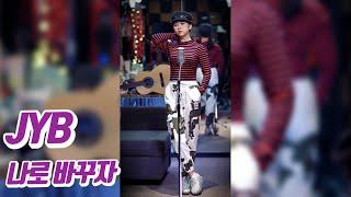 요요미 - 나로 바꾸자 비 duet with JYP Cover by YOYOMI
