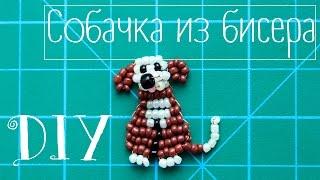 DIY: Собачка из бисера