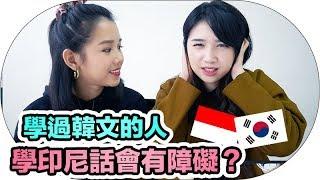 原來學過韓文的人.. 講印尼話會變這樣? feat  LAZYDAZZY |Mira