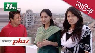 Special Drama House Full Plus (হাউজফুল প্লাস)   Fahmi, Mosharraf Karim, Shimu l NTV Bangla Natok