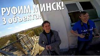 Руфим Минск! С МШ (3 объекта)