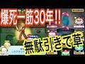 【妖怪ウォッチぷにぷに】Zランク最強LBクラウドの合成アイテムエアリスのリボンガシャ!!!Yo-kai Watch