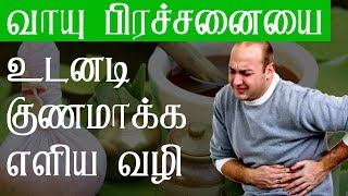 Gas Problem in Stomach in Tamil