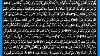 09 Surah At Taubah Abdulwadood Haneef Musshaf