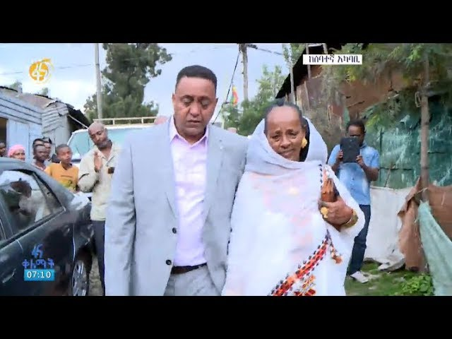 The Eritrean families that met after 19 years | Fana TV