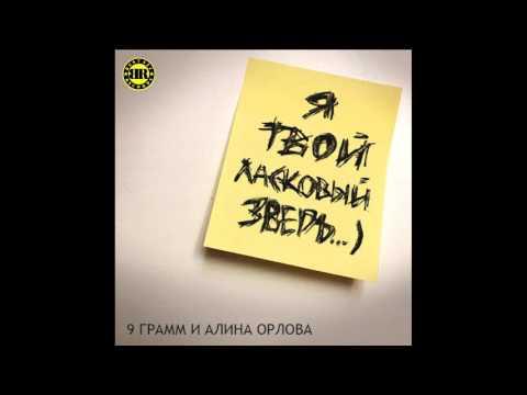 9 Грамм - Ласковый зверь (при уч.Alina Orlova)