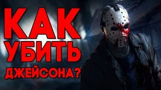 КАК УБИТЬ ДЖЕЙСОНА В Friday the 13th The Game (Пятница 13) / How to kill Jason in Friday the 13th