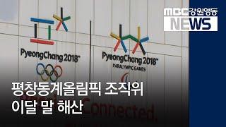 일데월투:R]평창 조직위원회 이달 말 공식 해산