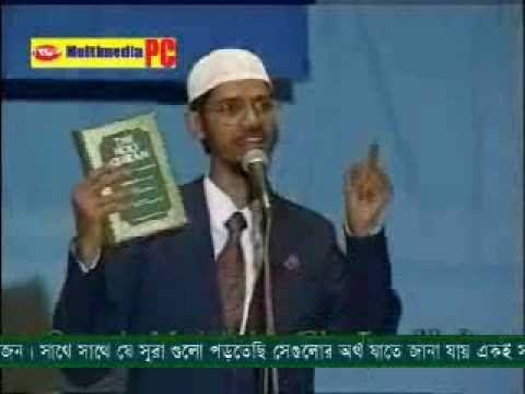 Bangla: Dr. Zakir Naik's Lecture - Is The Quran God's World? (full) video