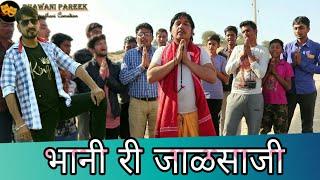 भानी री जाळसाजी-1 Rajsthani comedy video #bhawani_pareek