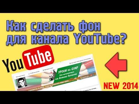 Как сделать фон для канала YouTube 2014 - Video Forex