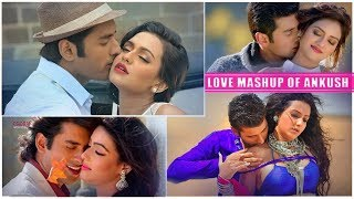Love Mashup Of Ankush | Bengali Romantic Songs | Ankush Hazra | Bengali Hits Songs | Eskay Movies
