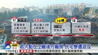 中壢泰豐輪胎工廠大火猛烈 千坪廠房燒得精光