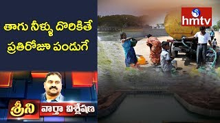 KTR Tweet on Hyderabad Water Problems | News Analysis with Srini | hmtv