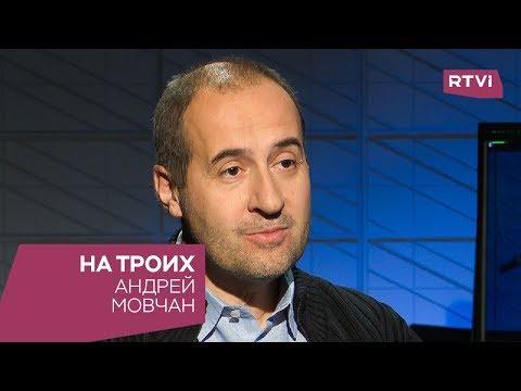 Андрей Мовчан о президентских выборах, экономической политике Трампа и работе с Собчак