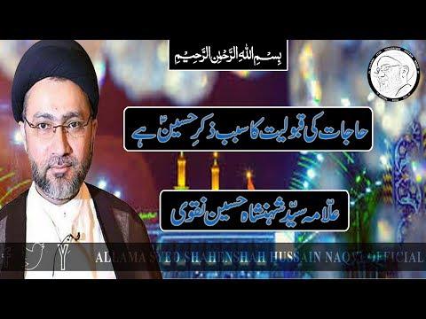 Hajaat K Qabooliyat Ka Sabaab Zikr e Hussain A.S. Hai