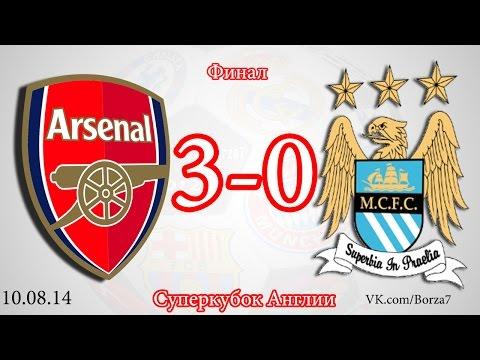 Arsenal-Manchester City 3-0 Final England SuperCup