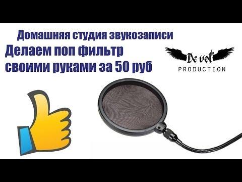 Микрофон ветрозащита своими руками