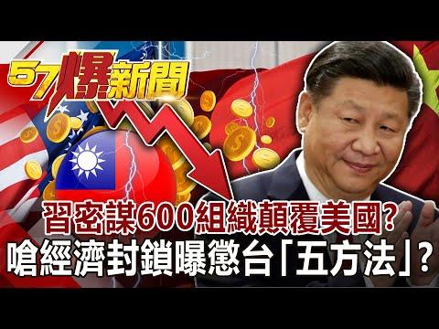 台灣-57爆新聞-20201028-習密謀600組織顛覆美國? 嗆經濟封鎖曝懲台「五方法」!?